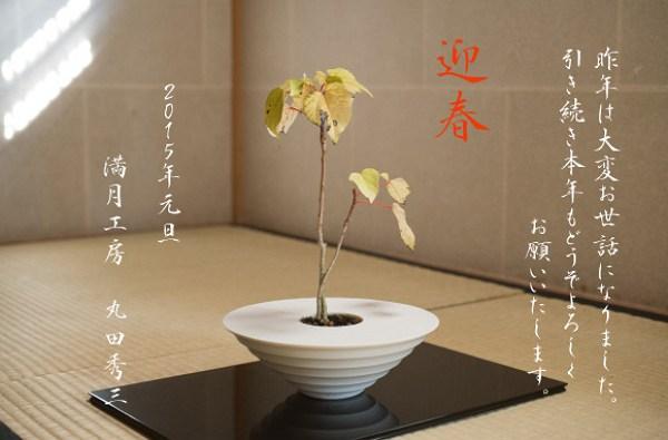 2015nengajou-s.jpg